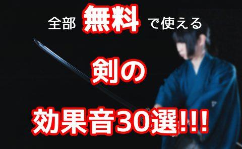 剣の効果音